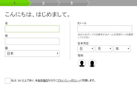 888casino登録手順②