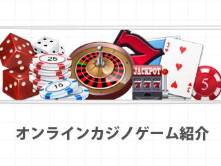 オンラインカジノゲーム紹介
