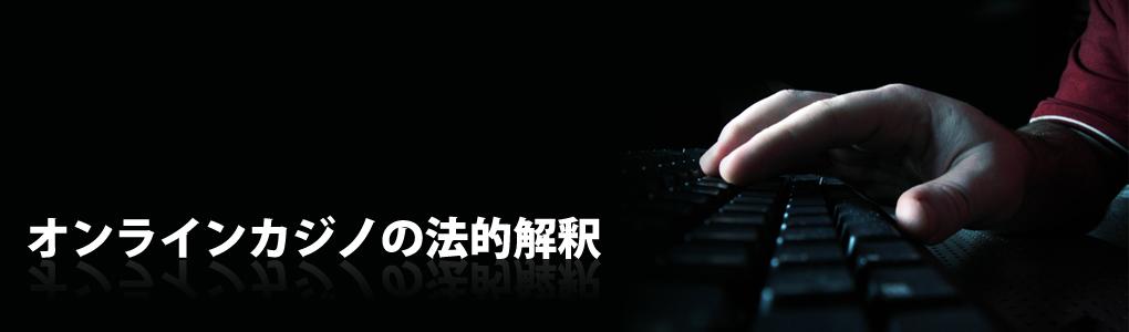 オンラインカジノの法的解釈
