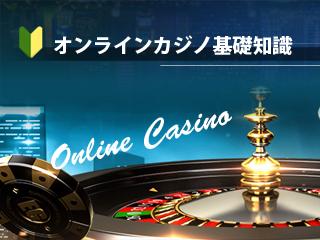 オンラインカジノ基礎知識