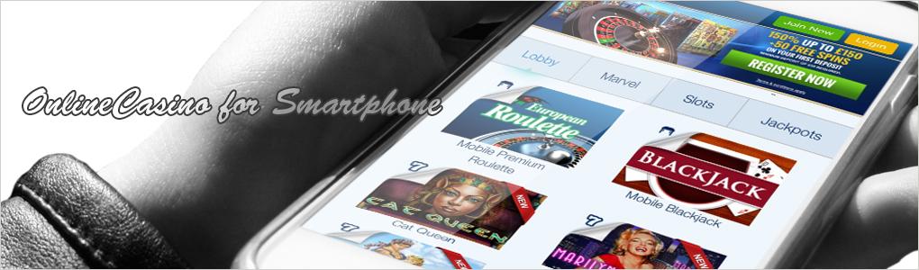 スマホ対応のオンラインカジノ