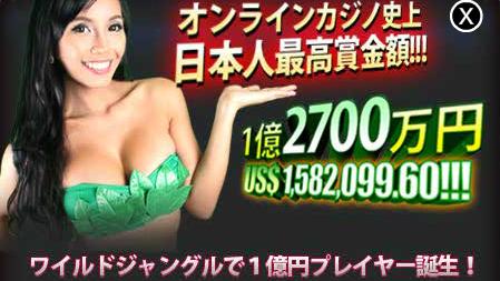 ワイルドジャングルで1億円プレイヤー誕生