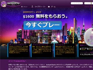 JackpotCity casinoの詳細情報