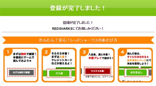 RedSharks登録手順③