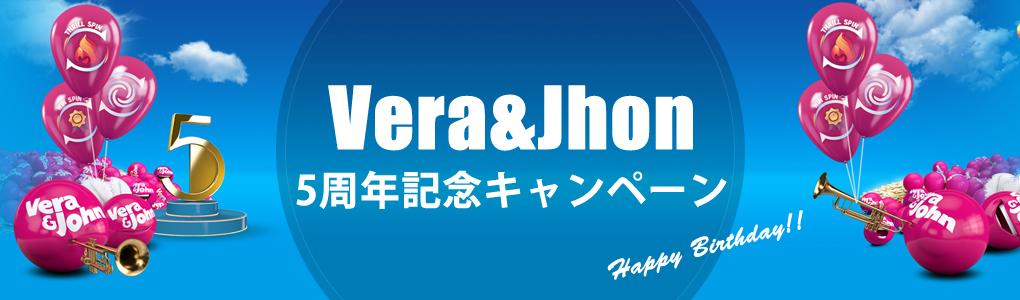 ベラジョンカジノ5周年記念キャンペーン開催!