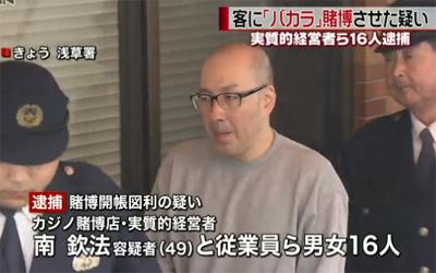 4億5000万円を荒稼ぎ!カジノ賭博店摘発-横浜