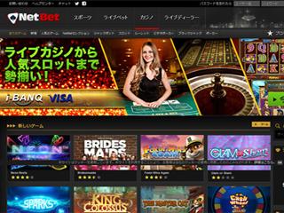 NetBet Casinoの詳細情報