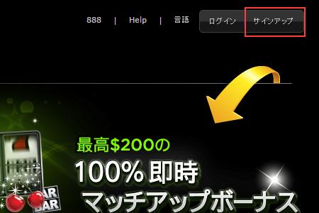 888casino登録手順①