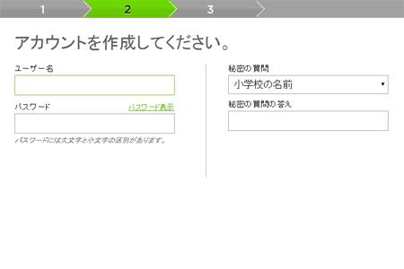 888casino登録手順③