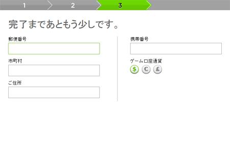 888casino登録手順④