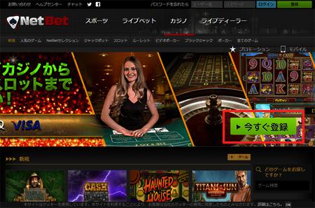 NetBet Casino登録手順①