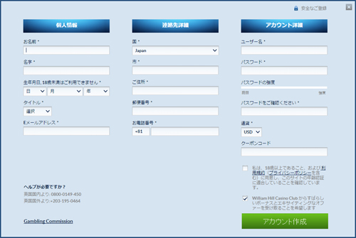 William Hill Casino Club登録手順②