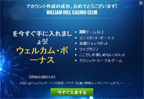 William Hill Casino Club登録手順⑤