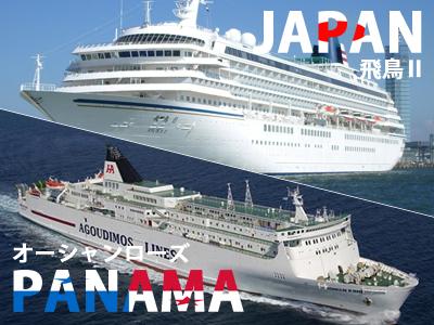 公海上でのカジノは船籍の国の法律に従う