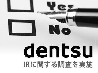 電通、IR(カジノを含む統合型リゾート)に関する調査を実施