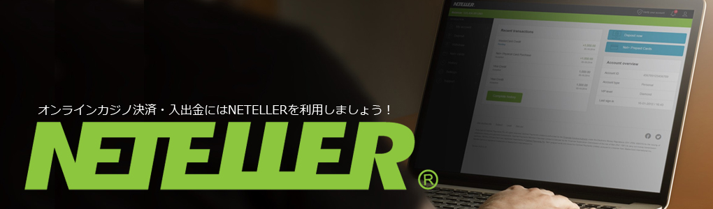 オンラインカジノの入出金はNETELLERで!