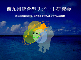西九州統合型リゾート研究会 – 地方型IR早期実現を目指す
