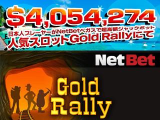 オンラインカジノで日本人プレイヤーが$4,054,274獲得!